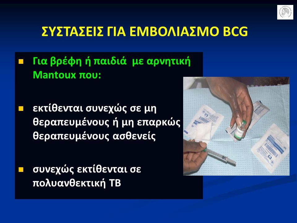 ΣΥΣΤΑΣΕΙΣ ΓΙΑ ΕΜΒΟΛΙΑΣΜΟ BCG Για βρέφη ή παιδιά με αρνητική Mantoux που: εκτίθενται συνεχώς σε μη θεραπευμένους ή μη επαρκώς θεραπευμένους ασθενείς συ