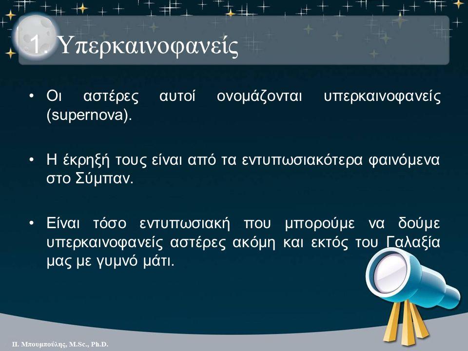 1. Υπερκαινοφανείς Οι αστέρες αυτοί ονομάζονται υπερκαινοφανείς (supernova).
