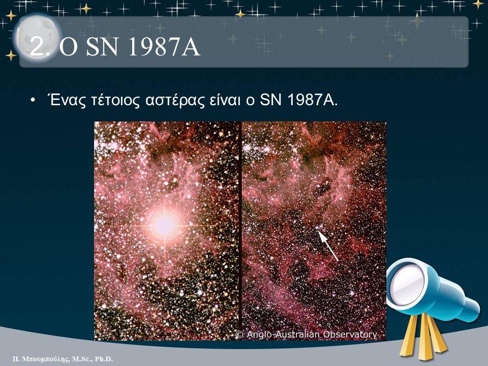 2. Ο SN 1987A Ένας τέτοιος αστέρας είναι ο SN 1987A.