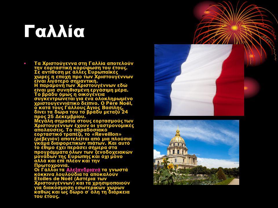 Γαλλία Τα Χριστούγεννα στη Γαλλία αποτελούν την εορταστική κορύφωση του έτους. Σε αντίθεση με άλλες Ευρωπαϊκές χώρες η εποχή προ των Χριστουγέννων είν