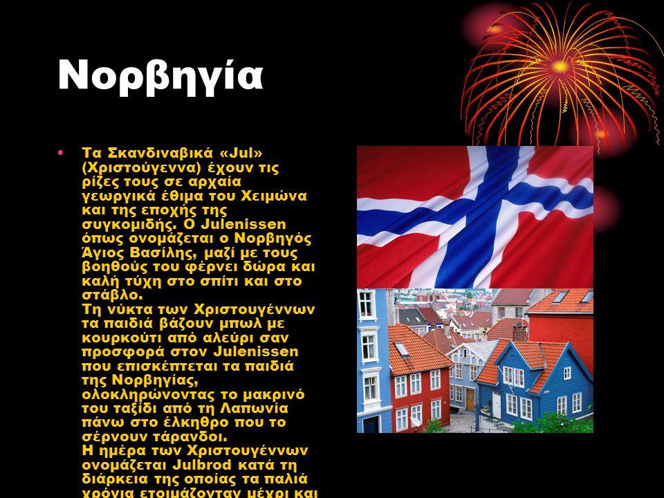 Νορβηγία Τα Σκανδιναβικά «Jul» (Χριστούγεννα) έχουν τις ρίζες τους σε αρχαία γεωργικά έθιμα του Χειμώνα και της εποχής της συγκομιδής. Ο Julenissen όπ