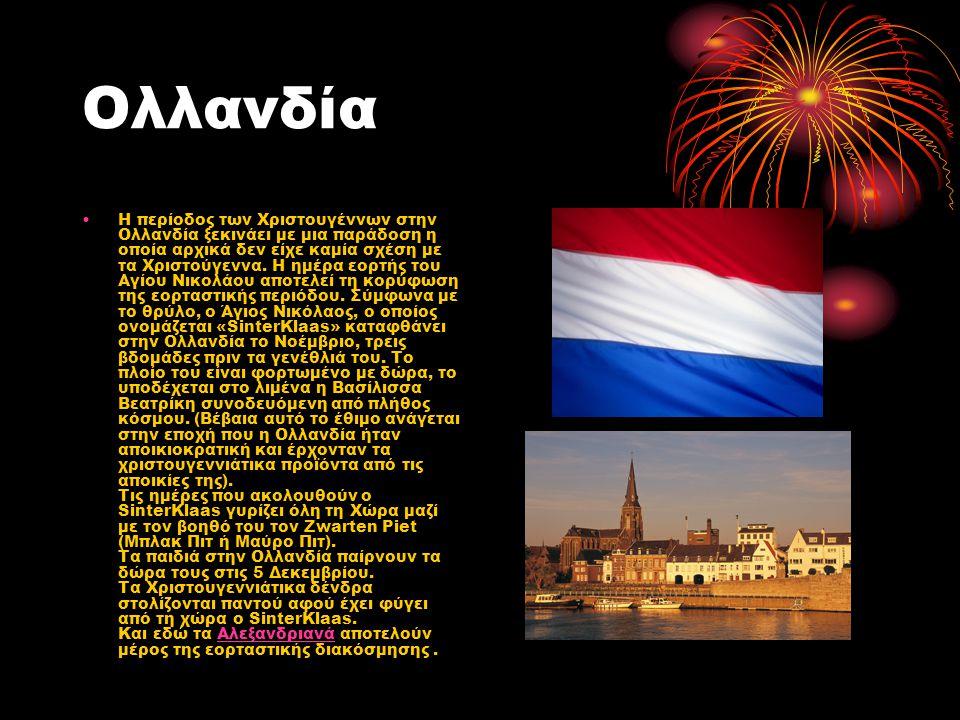 Ολλανδία Η περίοδος των Χριστουγέννων στην Ολλανδία ξεκινάει με μια παράδοση η οποία αρχικά δεν είχε καμία σχέση με τα Χριστούγεννα. Η ημέρα εορτής το