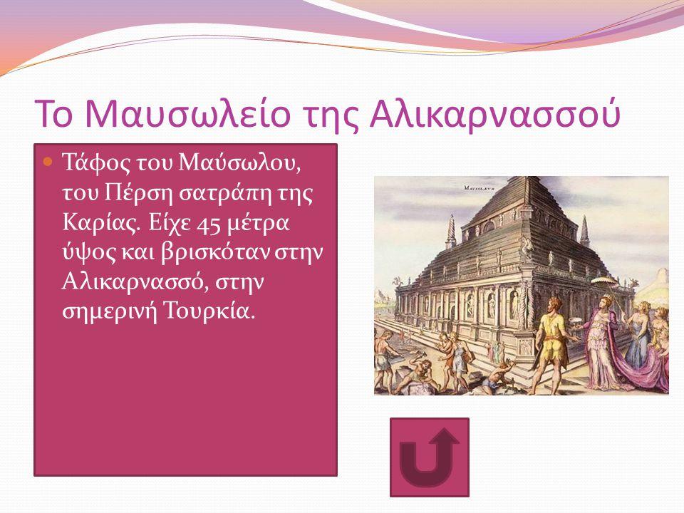 Ο ναός της Αρτέμιδος στην Έφεσο Αφιερωμένο στην ελληνική θεά Αρτέμιδα, το χτίσιμο του διήρκεσε 120 έτη.