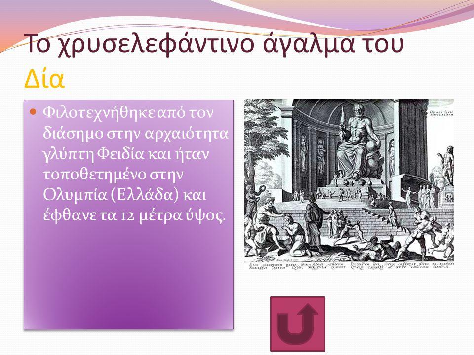 Το χρυσελεφάντινο άγαλμα του Δία Φιλοτεχνήθηκε από τον διάσημο στην αρχαιότητα γλύπτη Φειδία και ήταν τοποθετημένο στην Ολυμπία (Ελλάδα) και έφθανε τα 12 μέτρα ύψος.