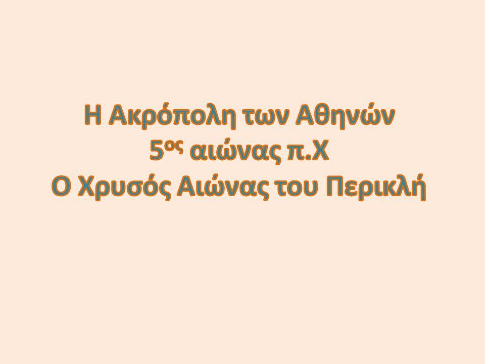  Οι πρώτες μαρτυρίες κατοίκησης της Ακρόπολης χρονολογούνται από τη Νεολιθική εποχή (5.000 π.