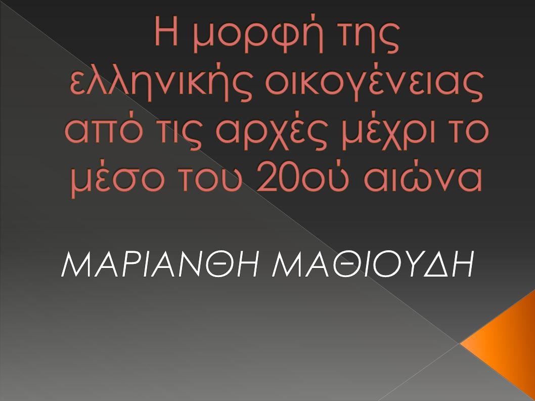 1.Εκτεταμένη οικογένεια : Στις αρχές του 20ού αιώνα στην Ελλάδα η οικογένεια περιλαμβάνει τους γονείς,τα παντρεμένα παιδιά και ονομάζεται εκτεταμένη.