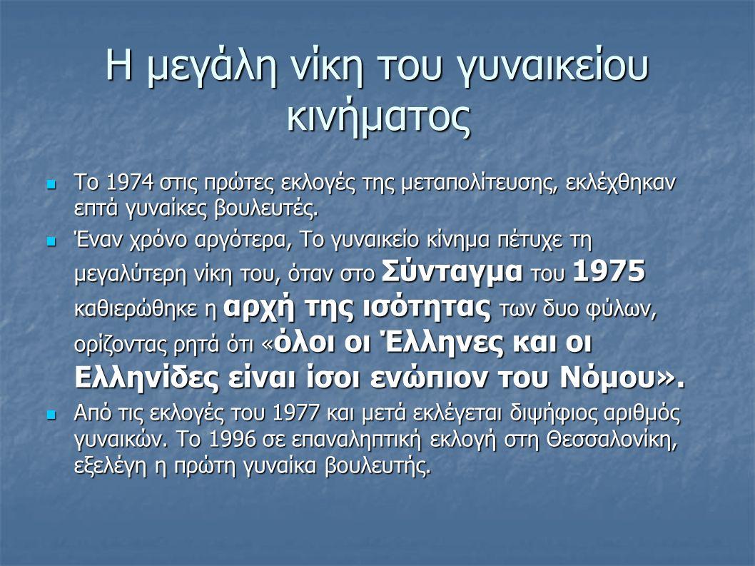 Η μεγάλη νίκη του γυναικείου κινήματος Το 1974 στις πρώτες εκλογές της μεταπολίτευσης, εκλέχθηκαν επτά γυναίκες βουλευτές. Το 1974 στις πρώτες εκλογές