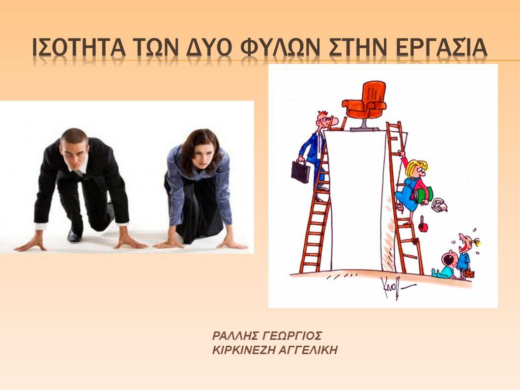 ΡΑΛΛΗΣ ΓΕΩΡΓΙΟΣ ΚΙΡΚΙΝΕΖΗ ΑΓΓΕΛΙΚΗ