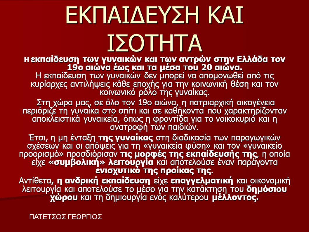 ΕΚΠΑΙΔΕΥΣΗ ΚΑΙ ΙΣΟΤΗΤΑ Η εκπαίδευση των γυναικών και των αντρών στην Ελλάδα τον 19ο αιώνα έως και τα μέσα του 20 αιώνα. Η εκπαίδευση των γυναικών δεν