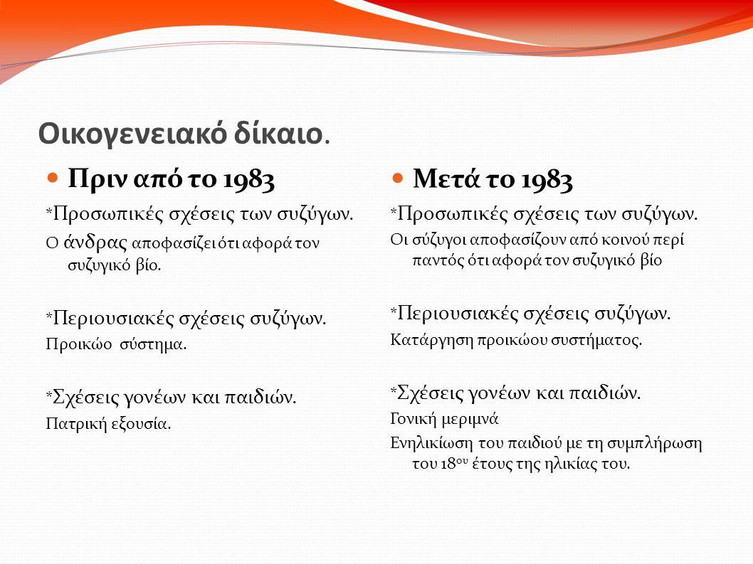 Στην Ελλάδα σε αντίθεση με την υπόλοιπη Ευρώπη, υπάρχει εμφανής διαφορά στο ποσοστό ανεργίας μεταξύ αντρών και γυναικών.