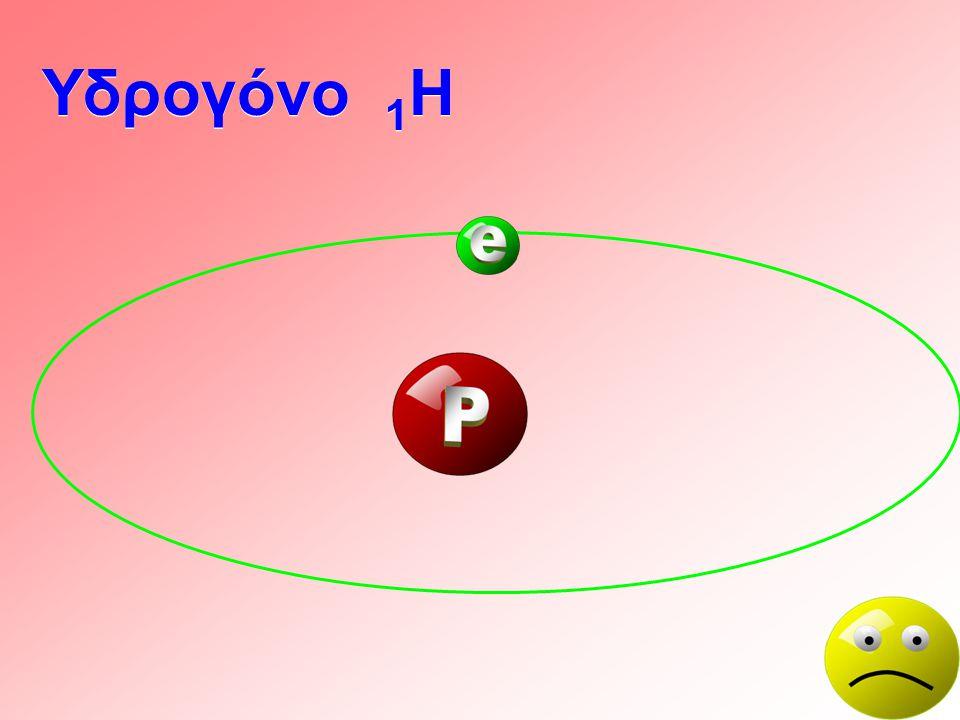 Υδρογόνο 1 H
