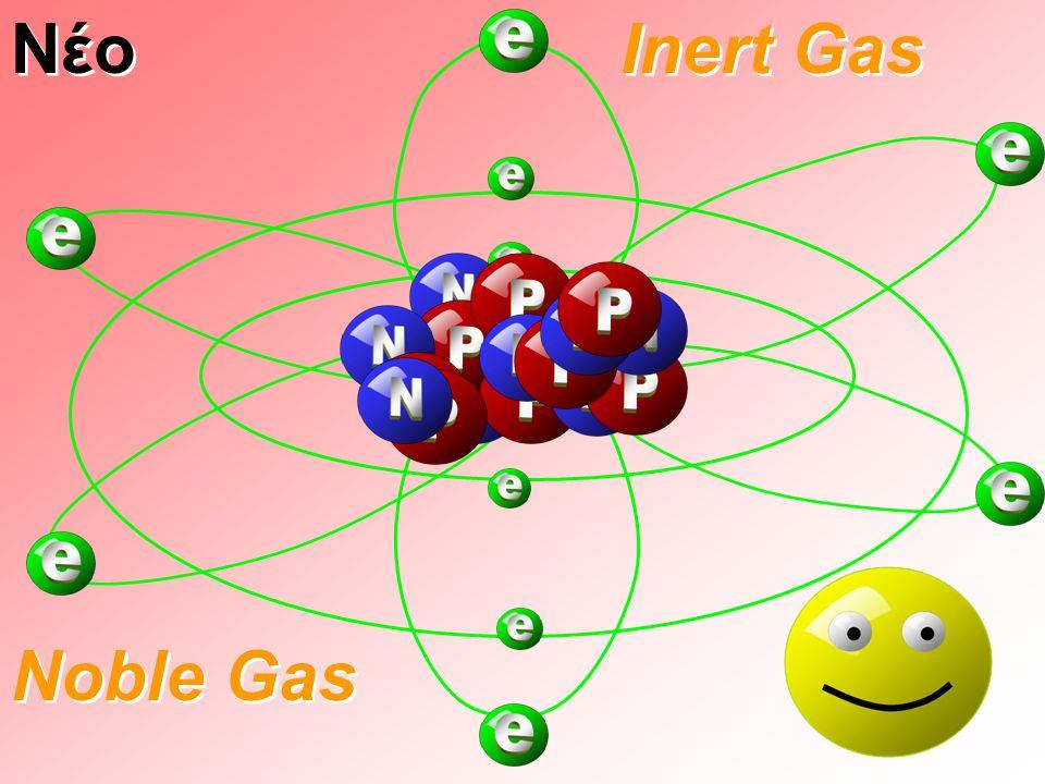 Νέο Inert Gas Noble Gas Νέο Inert Gas Noble Gas