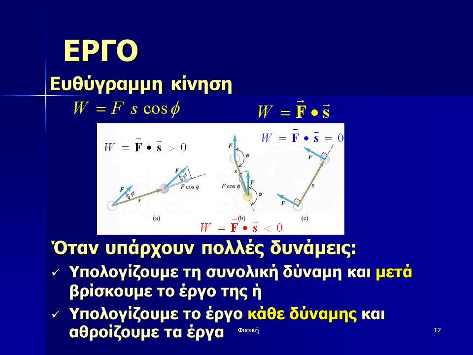 Φυσική12 ΕΡΓΟ Ευθύγραμμη κίνηση Όταν υπάρχουν πολλές δυνάμεις: Υπολογίζουμε τη συνολική δύναμη και μετά βρίσκουμε το έργο της ή Υπολογίζουμε τη συνολι