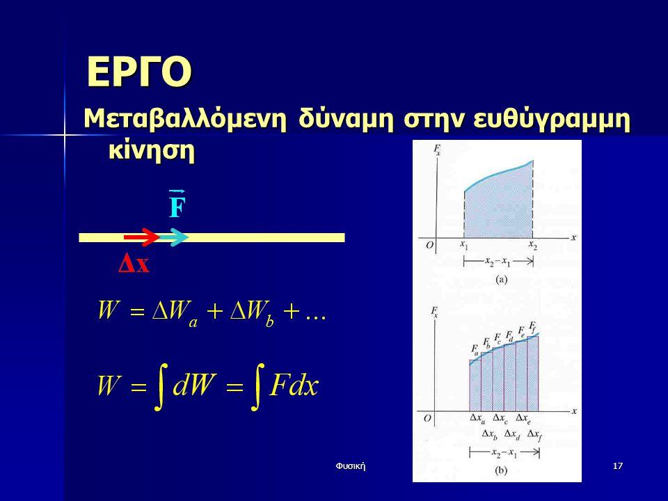 Φυσική17 ΕΡΓΟ Μεταβαλλόμενη δύναμη στην ευθύγραμμη κίνηση