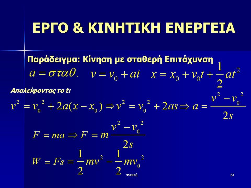 Φυσική23 ΕΡΓΟ & ΚΙΝΗΤΙΚΗ ΕΝΕΡΓΕΙΑ Παράδειγμα: Κίνηση με σταθερή Επιτάχυνση Απαλείφοντας το t: