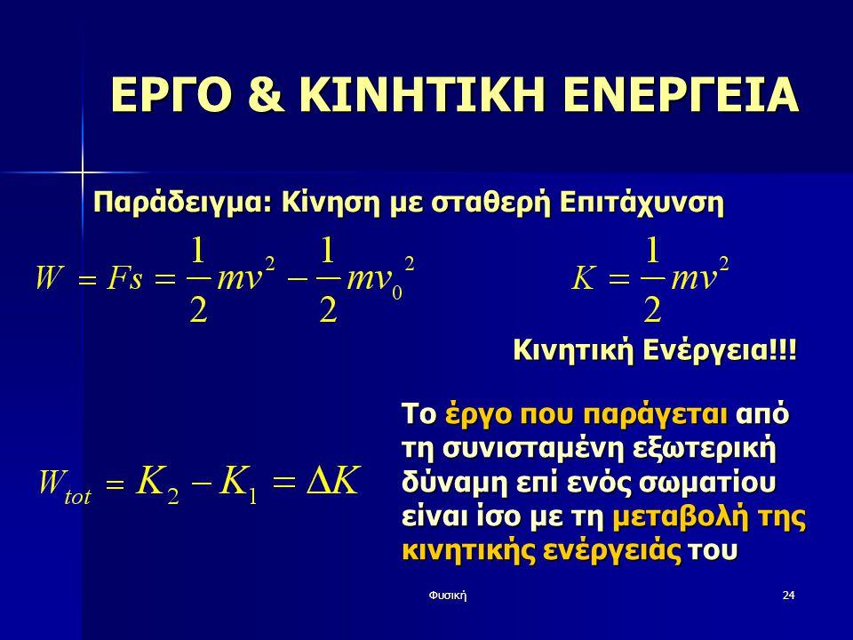 Φυσική24 ΕΡΓΟ & ΚΙΝΗΤΙΚΗ ΕΝΕΡΓΕΙΑ Παράδειγμα: Κίνηση με σταθερή Επιτάχυνση Κινητική Ενέργεια!!! Το έργο που παράγεται από τη συνισταμένη εξωτερική δύν