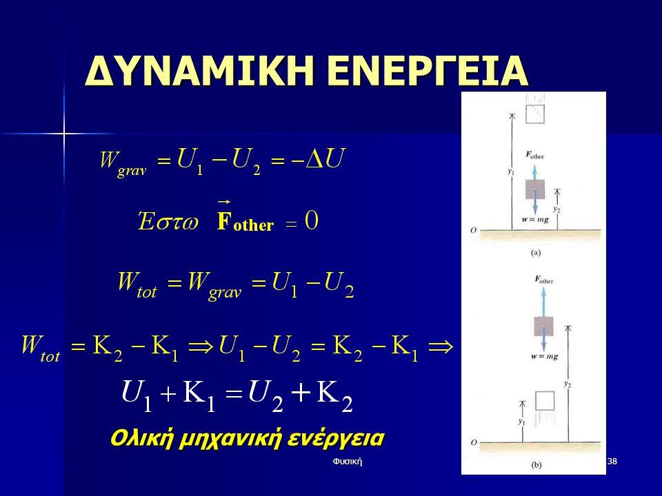 Φυσική38 ΔΥΝΑΜΙΚΗ ΕΝΕΡΓΕΙΑ Ολική μηχανική ενέργεια