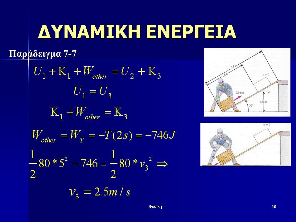 Φυσική48 ΔΥΝΑΜΙΚΗ ΕΝΕΡΓΕΙΑ Παράδειγμα 7-7