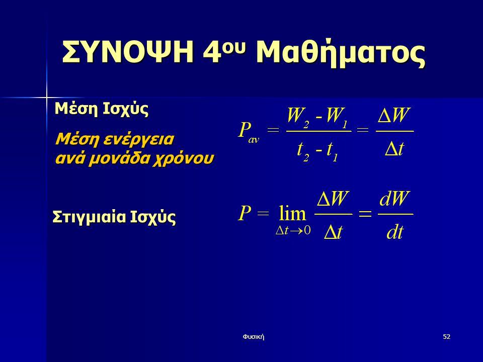 Φυσική52 ΣΥΝΟΨΗ 4 ου Μαθήματος Μέση Ισχύς Μέση ενέργεια ανά μονάδα χρόνου Στιγμιαία Ισχύς
