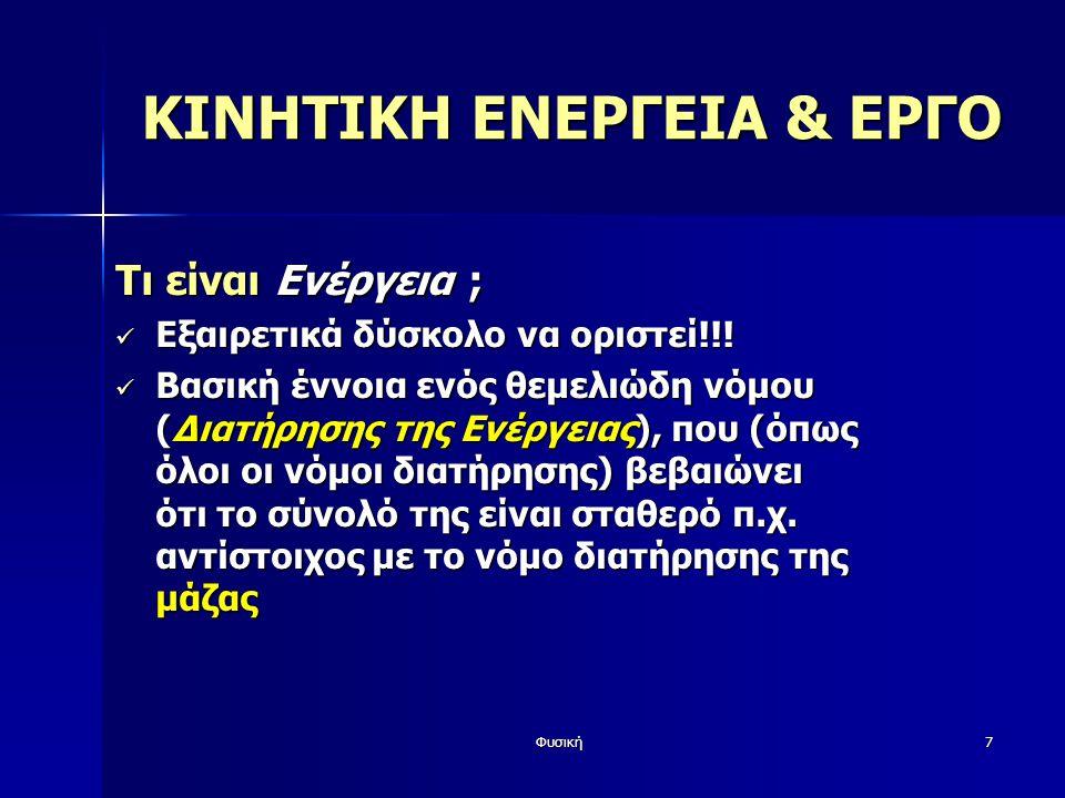 Φυσική7 ΚΙΝΗΤΙΚΗ ΕΝΕΡΓΕΙΑ & ΕΡΓΟ Τι είναι Ενέργεια ; Εξαιρετικά δύσκολο να οριστεί!!! Εξαιρετικά δύσκολο να οριστεί!!! Βασική έννοια ενός θεμελιώδη νό