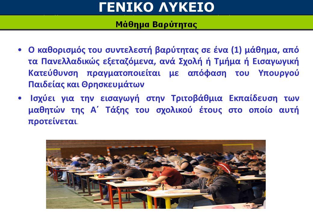 ΓΕΝΙΚΟ ΛΥΚΕΙΟ Ο καθορισμός του συντελεστή βαρύτητας σε ένα (1) μάθημα, από τα Πανελλαδικώς εξεταζόμενα, ανά Σχολή ή Τμήμα ή Εισαγωγική Κατεύθυνση πραγ