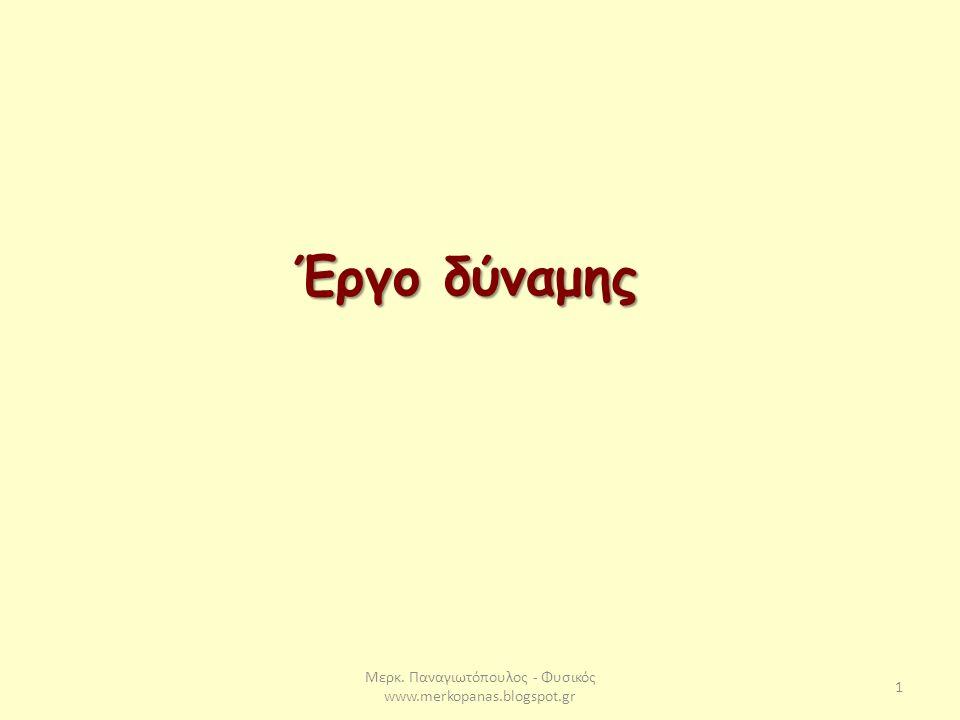 Μερκ. Παναγιωτόπουλος - Φυσικός www.merkopanas.blogspot.gr 1 Έργο δύναμης