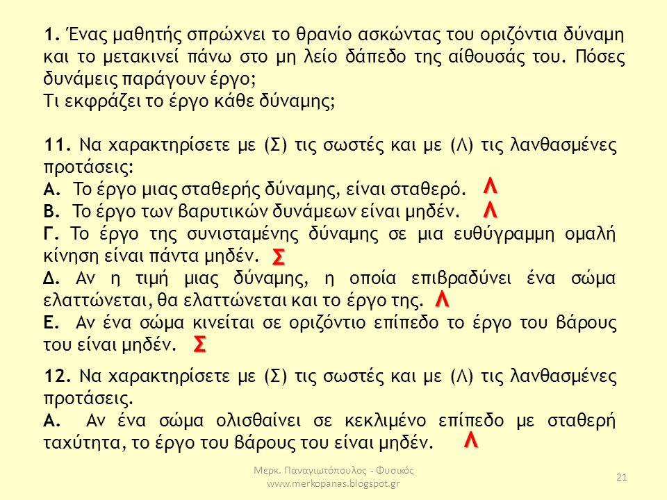 Μερκ.Παναγιωτόπουλος - Φυσικός www.merkopanas.blogspot.gr 21 1.