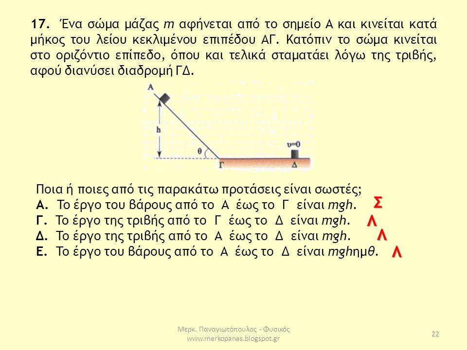 Μερκ.Παναγιωτόπουλος - Φυσικός www.merkopanas.blogspot.gr 22 17.