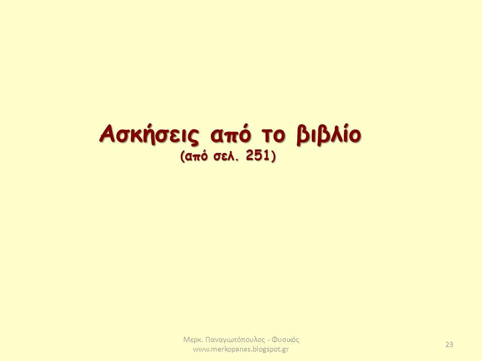 Μερκ.Παναγιωτόπουλος - Φυσικός www.merkopanas.blogspot.gr 23 Ασκήσεις από το βιβλίο ( από σελ.