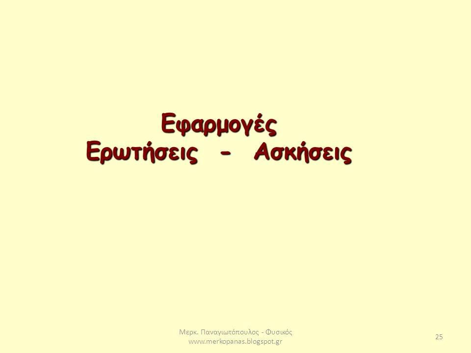 Μερκ. Παναγιωτόπουλος - Φυσικός www.merkopanas.blogspot.gr 25 Εφαρμογές Ερωτήσεις - Ασκήσεις