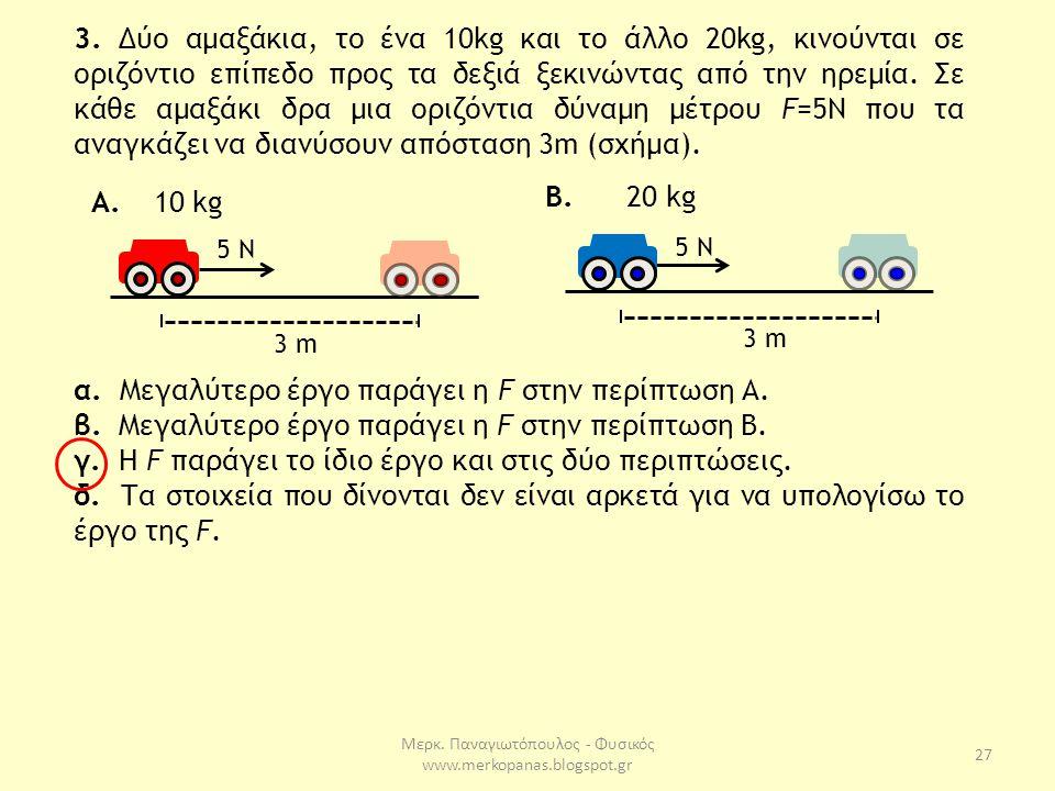 Μερκ.Παναγιωτόπουλος - Φυσικός www.merkopanas.blogspot.gr 27 3.