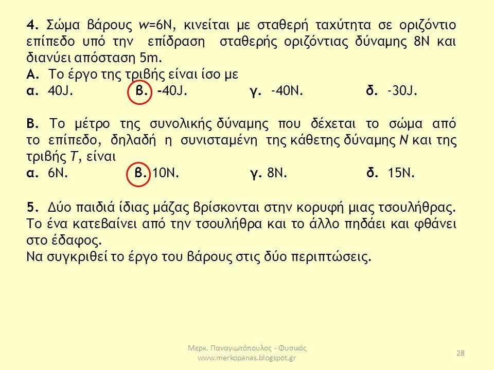 Μερκ.Παναγιωτόπουλος - Φυσικός www.merkopanas.blogspot.gr 28 4.