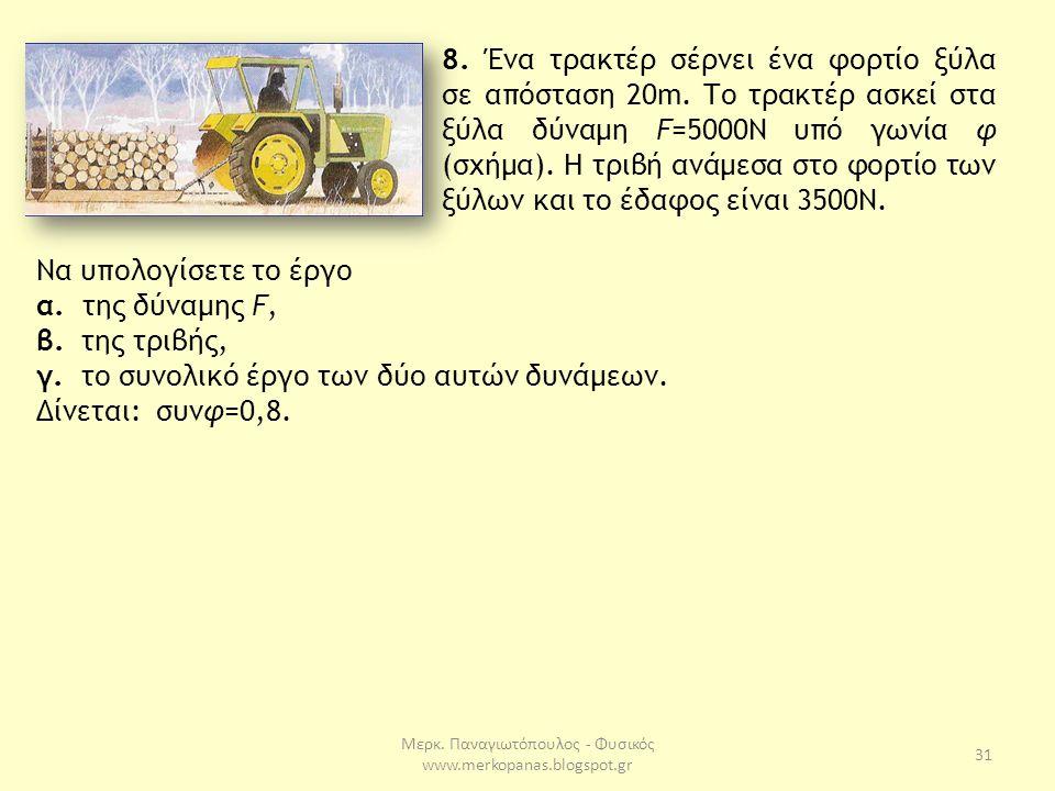Μερκ.Παναγιωτόπουλος - Φυσικός www.merkopanas.blogspot.gr 31 8.