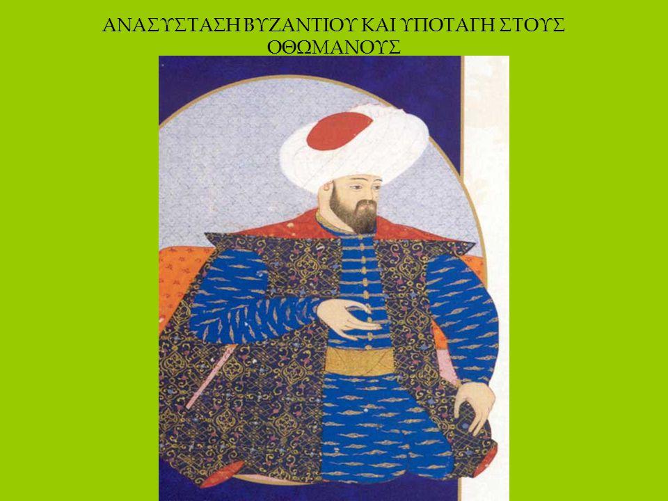 Διδακτικοί στόχοι Κατανόηση οθωμανικών θεσμών ( παιδομάζωμα, γενίτσαροι, γαζήδες ) Η ραγδαία εξάπλωση των Τούρκων και η εξασθένιση του Βυζαντίου.