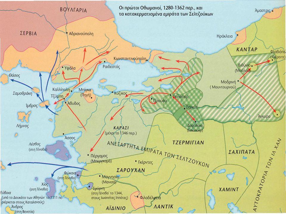 Αίτια αδυναμίας του Βυζαντίου να αντισταθεί στην Τουρκική εξάπλωση 1.