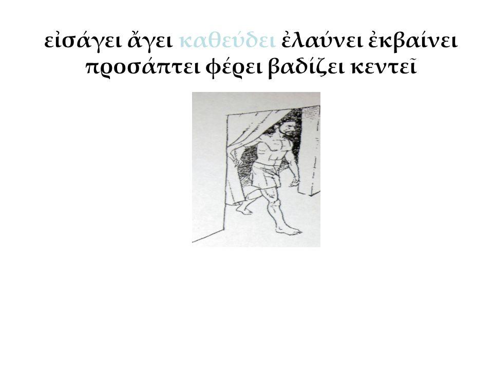ὁ Δικαιόπολις ________ ἐκ τοῦ οἴκου