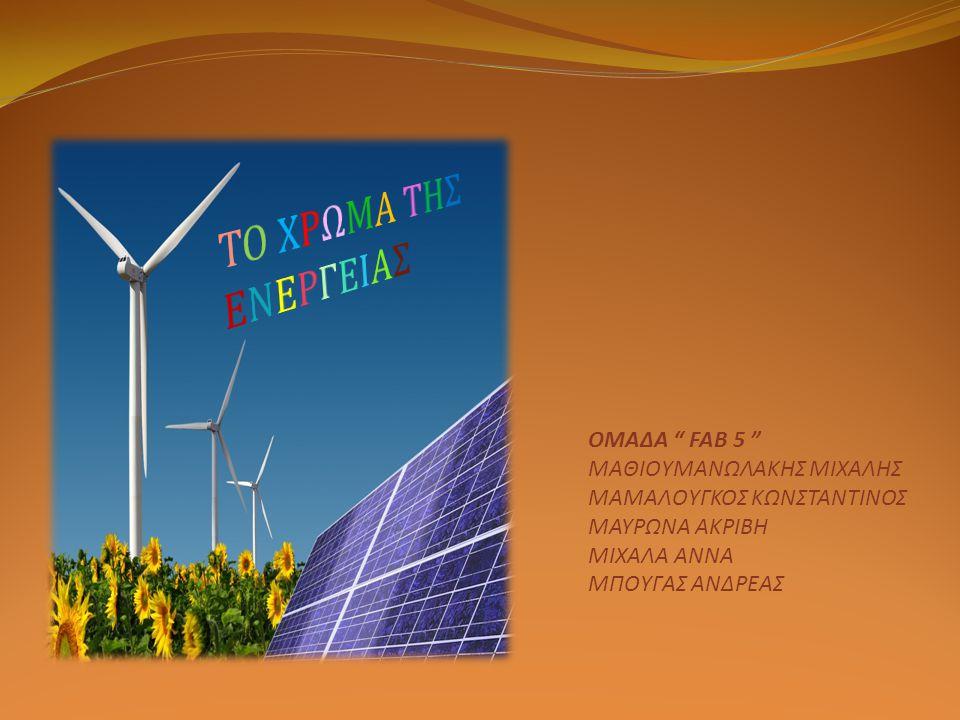 Η διαρκώς αυξανόμενη κατανάλωση ενέργειας αλλά και η επιδείνωση του προβλήματος της ατμοσφαιρικής ρύπανσης, έχουν αποκτήσει ιδιαίτερη σημασία και η επίλυσή τους έχει γίνει επιτακτική ανάγκη σε παγκόσμιο επίπεδο.
