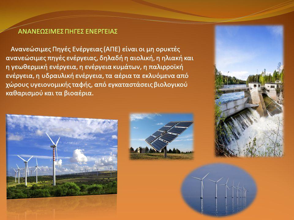 ΑΝΑΝΕΩΣΙΜΕΣ ΠΗΓΕΣ ΕΝΕΡΓΕΙΑΣ Ανανεώσιμες Πηγές Ενέργειας (ΑΠΕ) είναι οι μη ορυκτές ανανεώσιμες πηγές ενέργειας, δηλαδή η αιολική, η ηλιακή και η γεωθερ