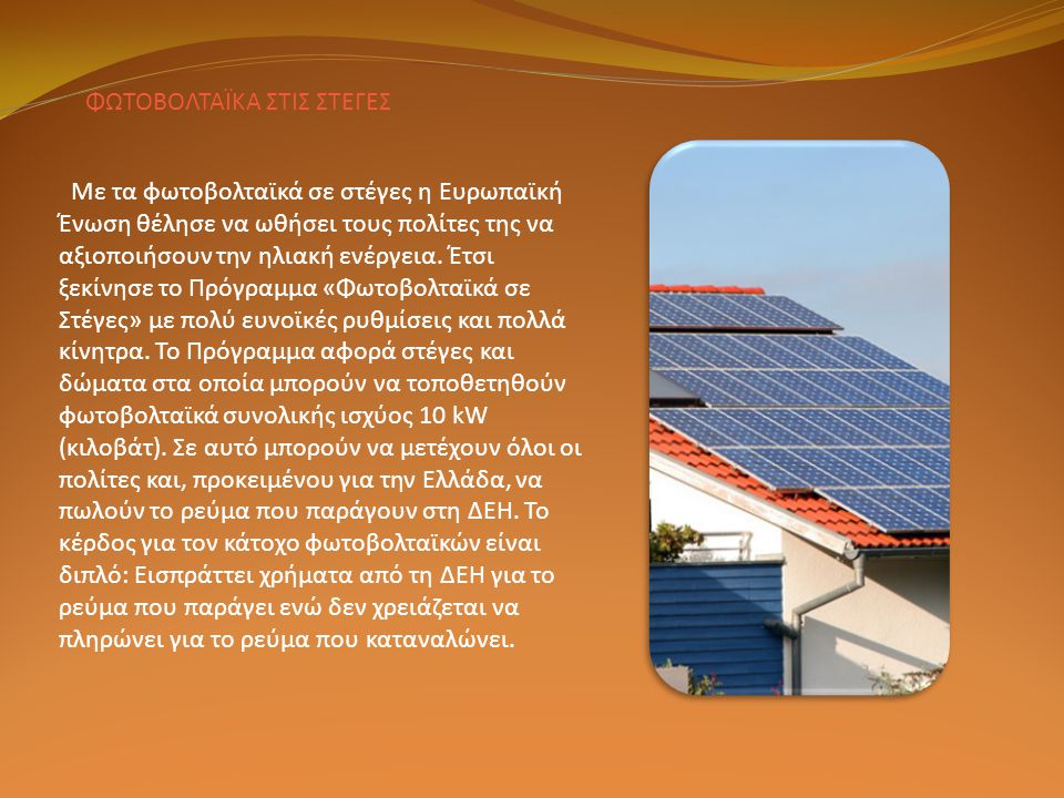 ΦΩΤΟΒΟΛΤΑΪΚΑ ΣΤΙΣ ΣΤΕΓΕΣ Με τα φωτοβολταϊκά σε στέγες η Ευρωπαϊκή Ένωση θέλησε να ωθήσει τους πολίτες της να αξιοποιήσουν την ηλιακή ενέργεια. Έτσι ξε
