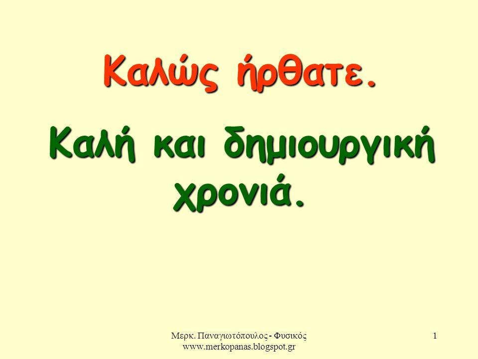 Μερκ.Παναγιωτόπουλος - Φυσικός www.merkopanas.blogspot.gr 1 Καλώς ήρθατε.