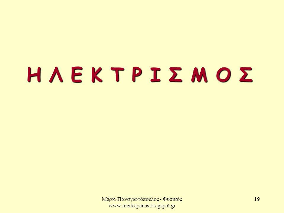 Μερκ. Παναγιωτόπουλος - Φυσικός www.merkopanas.blogspot.gr 19 Η Λ Ε Κ Τ Ρ Ι Σ Μ Ο Σ