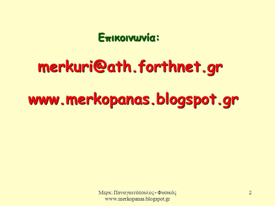 Μερκ. Παναγιωτόπουλος - Φυσικός www.merkopanas.blogspot.gr 3 Φυσική A' Λυκείου
