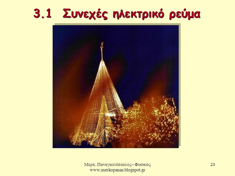 Μερκ. Παναγιωτόπουλος - Φυσικός www.merkopanas.blogspot.gr 20 3.1 Συνεχές ηλεκτρικό ρεύμα