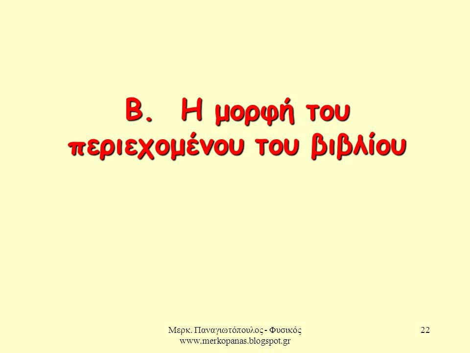 Μερκ.Παναγιωτόπουλος - Φυσικός www.merkopanas.blogspot.gr 22 Β.