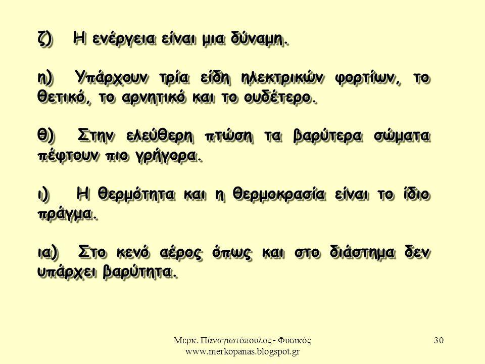 Μερκ.Παναγιωτόπουλος - Φυσικός www.merkopanas.blogspot.gr 30 ζ) Η ενέργεια είναι μια δύναμη.