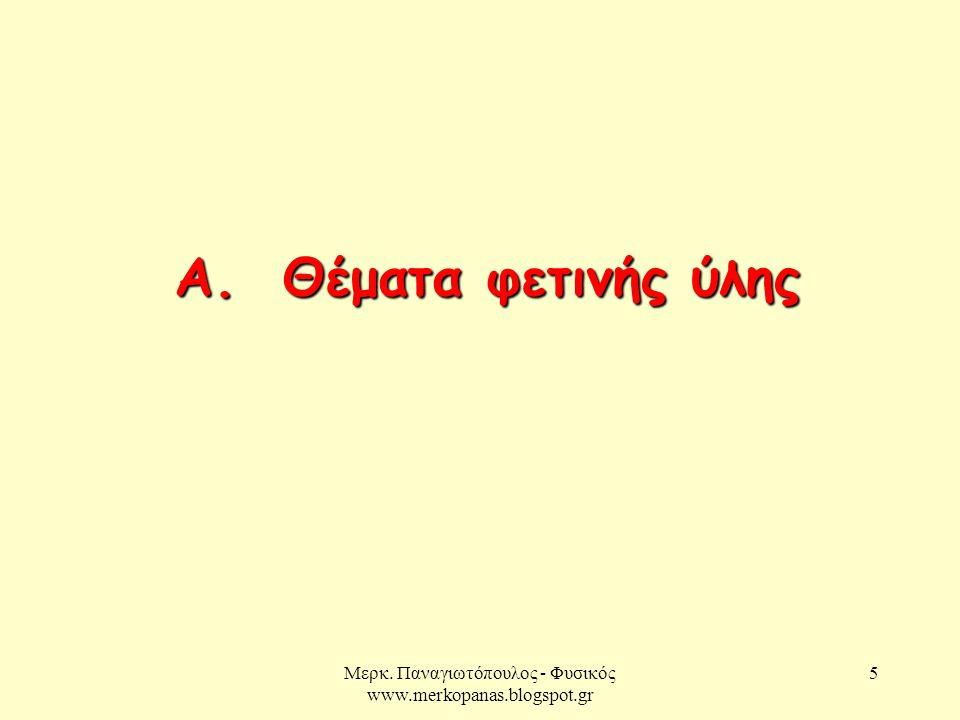Μερκ. Παναγιωτόπουλος - Φυσικός www.merkopanas.blogspot.gr 16 Θ Ε Ρ Μ Ο Τ Η Τ Α