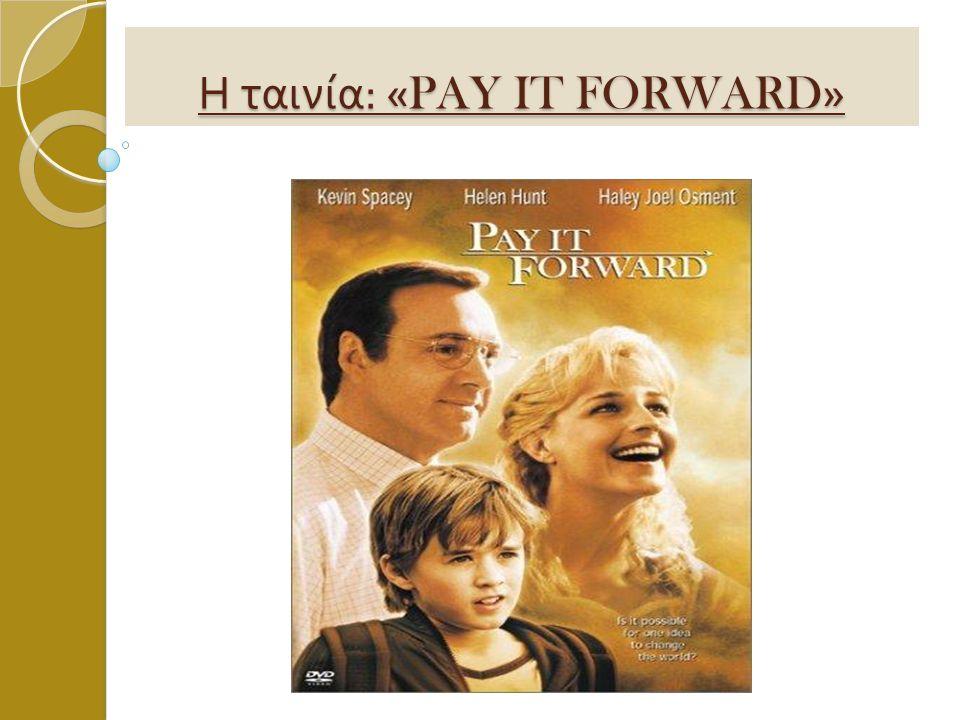Πλοκή της ταινίας Πλοκή της ταινίας Ένα 11 χρονο παιδί προσπαθεί να αλλάξει τον κόσμο βοηθώντας 3 ανθρώπους χωρίς να ζητάει αντάλλαγμα για τον εαυτό του, με τον όρο να κάνουν και εκείνοι το ίδιο πράγμα σε 3 άλλα άτομα.