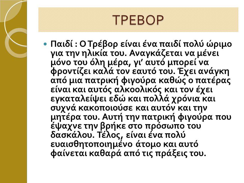Ο ΤΡΕΒΟΡ