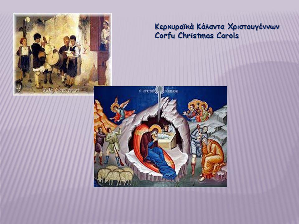 Κερκυραϊκά Κάλαντα Χριστουγέννων Corfu Christmas Carols