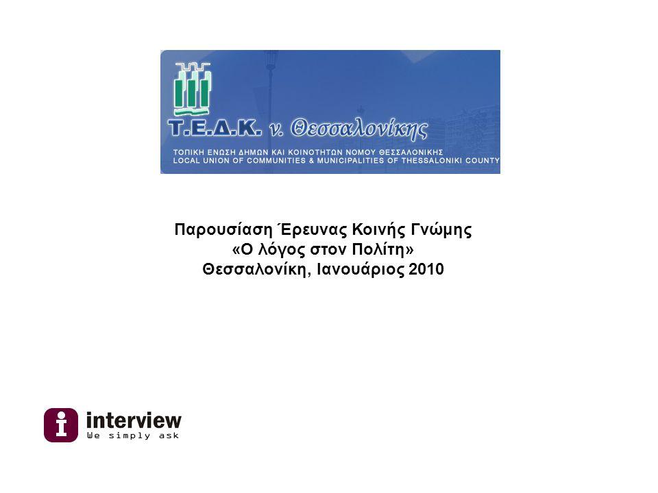 Παρουσίαση Έρευνας Κοινής Γνώμης «Ο λόγος στον Πολίτη» Θεσσαλονίκη, Ιανουάριος 2010